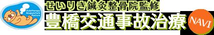 せんりき鍼灸整骨院監修 豊橋交通事故治療