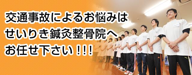 交通事故によるお悩みは せいりき鍼灸整骨院へ お任せ下さい!!!