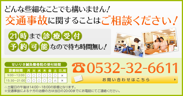 せいりき鍼灸整骨院 0532-32-6611