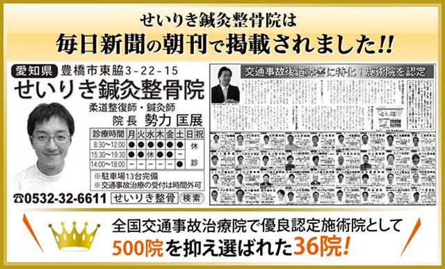 せいりき鍼灸整骨院は毎日新聞の朝刊で掲載されました!!